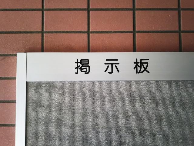 マンションの掲示物のテンプレート